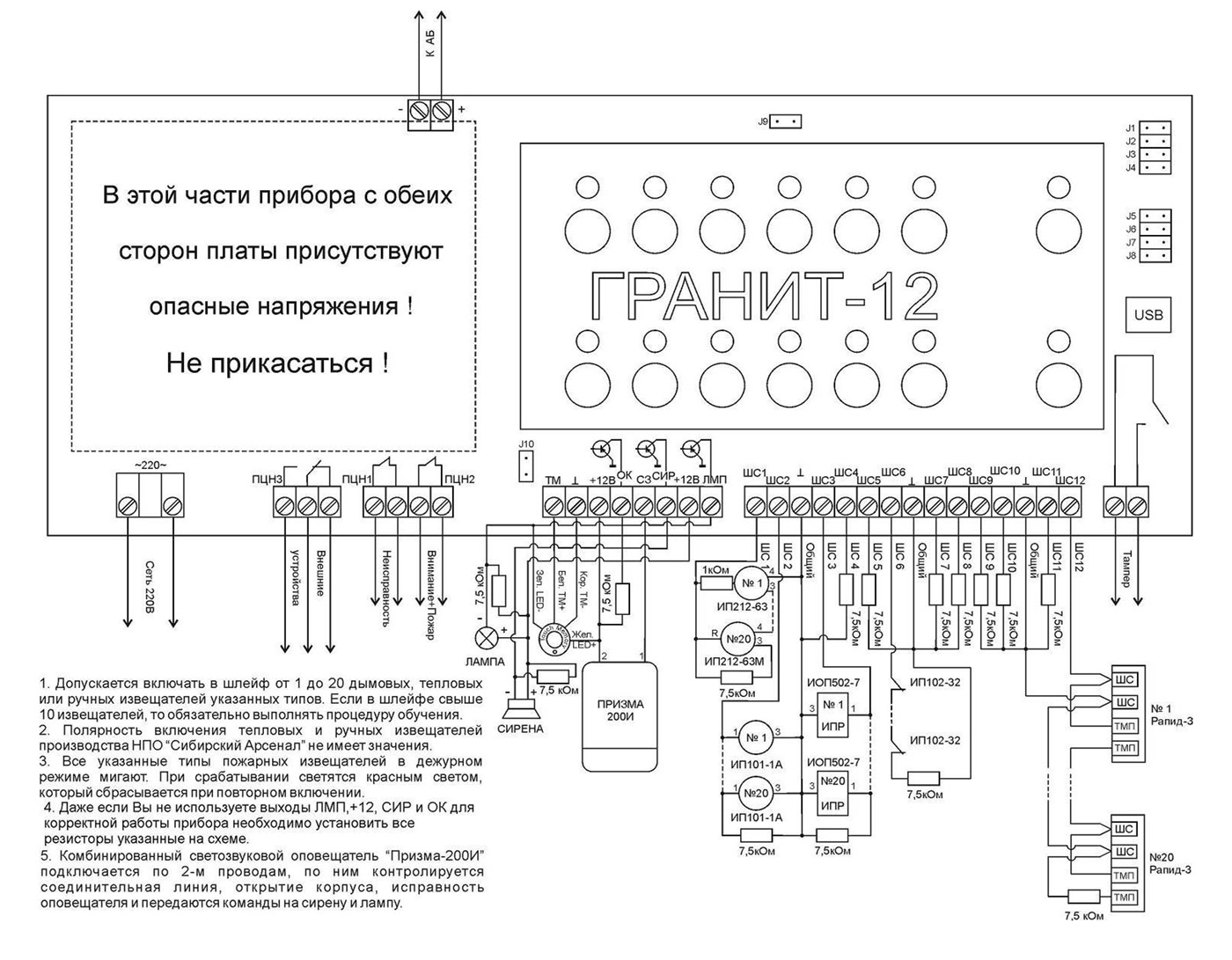 Гранит охранная система по инструкция эксплуатации